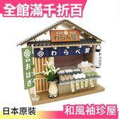 【街角商店 和菓子屋】空運 日本原裝 和風袖珍屋 親子DIY 玩具【小福部屋】