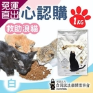 《台灣流浪貓關懷協會x愛心飼料》 認購捐好糧-白貓侍飼料-1kg (購買者不會收到商品)【免運直出】