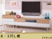 【德泰傢俱工廠】伊森8.5尺L櫃 A003-169-5+169-6