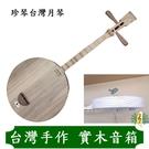 月琴 [網音樂城] 台灣 珍琴 兩弦 實木 音箱 松木 梧桐 Yueqin ( 贈 琴袋 及 彈片 )