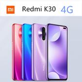 全新 紅米K30(6+128G)4G版 小米手機 Redmi K30 小米空機 紅米手機 實體門市 歡迎自取