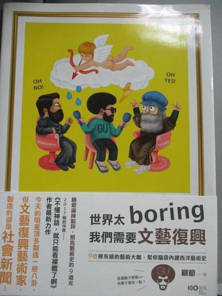 【書寶二手書T1/藝術_YEF】世界太Boring,我們需要文藝復興:9位骨灰級的藝術..._顧爺