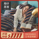 法蘭絨兩用被套床包組 雙人【多款任選 】 翔仔居家台灣製 法蘭絨 床包 被套 法蘭絨 被套 床包