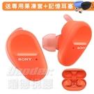 送單肩包+果凍套+記憶耳塞【曜德】SONY WF-SP800N 橘色 強度運動設計 無線藍牙降噪耳塞式耳機