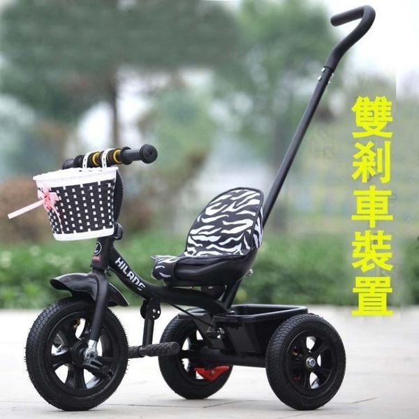 兒童三輪車腳踏車可推【藍星居家】