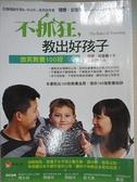 【書寶二手書T3/家庭_BSM】不抓狂,教出好孩子-微笑教養100招_理察‧田普