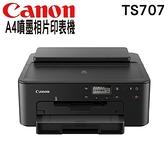 【南紡購物中心】Canon PIXMA TS707 噴墨相片印表機