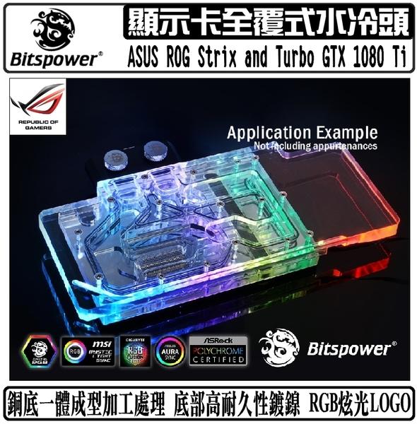 [地瓜球@] Bitspower 顯示卡 水冷頭 全覆式 支援 Strix and Turbo GTX 1080 Ti