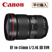 送保護鏡清潔組 /3C LiFe/ CANON EF 16-35mm F2.8L III USM 鏡頭 平行輸入◀ 店家保固一年