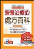 營養治療的處方百科(最新修訂版)