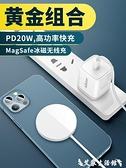 蘋果12無線充電器x磁吸式手機充電頭iphone適用于華為pd快充線20w小米插頭11通用18w安卓pro車載 艾家