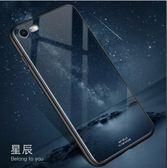 蘋果6手機殼玻璃防摔iphone7plus