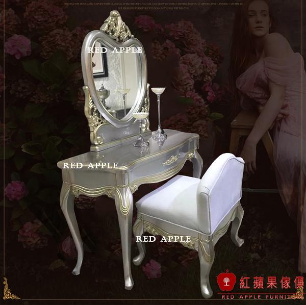 [紅蘋果傢俱]  新古典系列 化妝台 梳妝台 鏡台 (另售化妝椅)