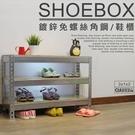 【空間特工】穿鞋椅 鞋架鞋櫃 拖鞋架 鞋盒 布鞋架 三層架 鍍鋅角鋼架(3x1x2尺_3層) SBZ33