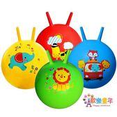 羊角球跳跳球加厚兒童幼兒園健身蹦蹦球大號充氣玩具彈跳球