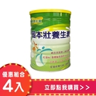 健康年華固本壯養生素900g(四入組)【合康連鎖藥局】