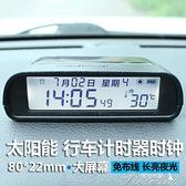 車載時鐘 太陽能汽車時鐘溫度計夜光車載電子表車用測溫表免接線自動開關機 快速出貨