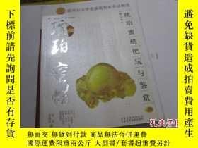 二手書博民逛書店罕見琥珀蜜蠟把玩與鑑賞11905 何悅,張晨光 編著 北京美術攝
