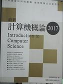 【書寶二手書T5/大學商學_JLF】最新計算機概論 2017_施威銘研究室
