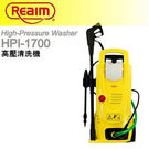 Reaim萊姆高壓清洗機HPI1700汽車美容 打掃清洗 洗車機 沖洗機