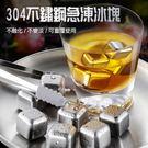 頂級304不銹鋼環保冰塊 6入/盒 ◆86小舖 ◆
