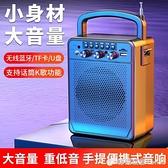 藍芽音箱大音量戶外廣場舞音響家用超重低音炮便攜式微信收款播放器迷你無線小型影響 檸檬衣舍
