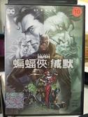 挖寶二手片-T04-486-正版DVD-動畫【蝙蝠俠:緘默】-DC(直購價)