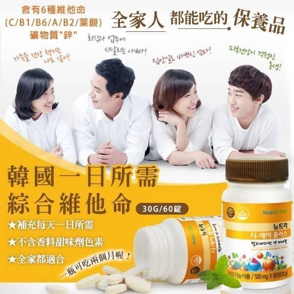韓國一日所需綜合維他命-M0295