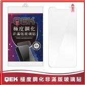 [兩入] QEK 極度 鋼化 非滿版 玻璃貼 [QEKA08] iPhone 保護貼 SE2 XR XS MAX 11 7/8 plus