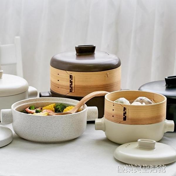 日式蒸籠陶瓷砂鍋套裝 家用耐高溫砂鍋燉鍋石鍋沙鍋蒸鍋 YDL