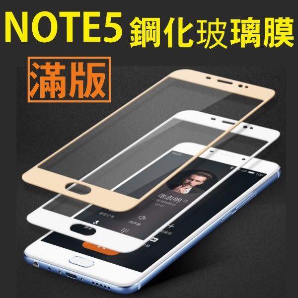 【滿版】9H 奈米鋼化玻璃膜、保護貼 SAMSUNG Galaxy Note5【盒裝公司貨】