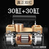 車載充氣泵雙缸便攜式汽車用多功能電動大功率高壓打氣加氣筒12vigo 溫暖享家