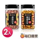 罐裝川辣椒麻花生400G+罐裝剝殼花生4...