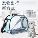 寵物包貓咪背包泰迪外出包籠子透明透氣貓貓包貓便攜籠袋子箱用品「時尚彩紅屋」
