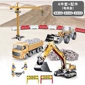 玩具模型車 兒童合金工程車挖掘機玩具車套裝男孩仿真模型推挖土機攪拌車吊車【八折搶購】