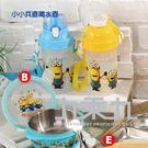 【九乘九購物網】迪士尼 神偷奶爸3 正版授權小小兵直喝式水壺500ml ME-759