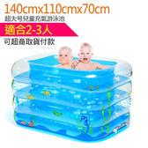 可超商取貨付款※適合嬰兒2-3人 140x110x70cm大號充氣游泳池 兒童游池/戲水池 【YA0008】