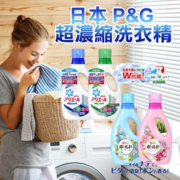 日本P&G ARIEL超濃縮洗衣精 BOLD清香柔軟洗衣精