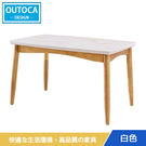 餐桌 桌子 F093A餐桌【Outoca 奧得卡】
