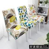 彈力 餐椅椅墊餐桌椅套罩家用通用四季 座椅套現代簡約田園風凳套