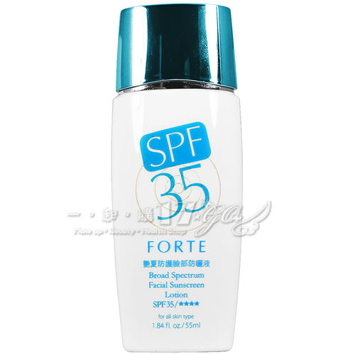 【VT薇拉寶盒】FORTE 芙緹 艷夏防護臉部防曬液SPF35(55ml)
