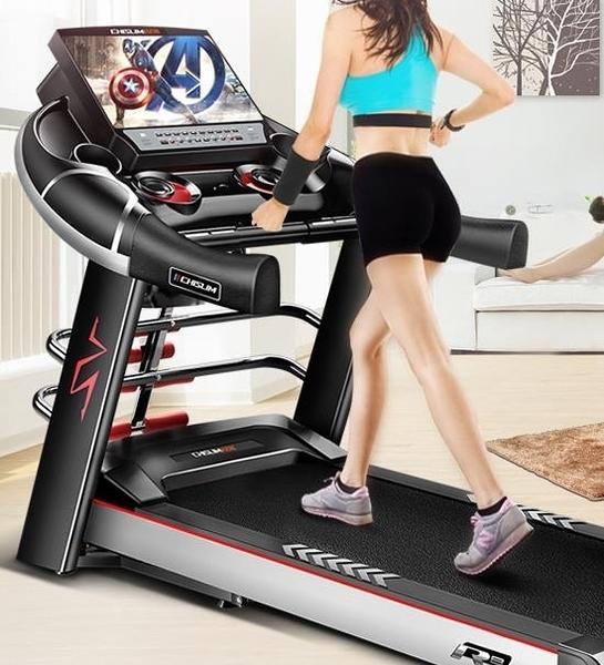 跑步機啟邁斯R8跑步機家用款小型超靜音多功能折疊室內健身房器材 果果生活館