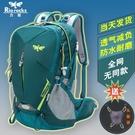 新款戶外登山包男女輕便雙肩包30升多功能旅行包防水騎行旅游背包「時尚彩紅屋」