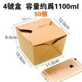 加厚牛皮紙餐盒壹次性紙盒打包盒長方形飯盒外賣快餐盒沙拉便當盒 4號盒50個