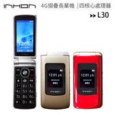 INHON 應宏 L30 摺疊4G長輩老人機/功能機