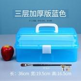 美術工具箱 加厚大號三層五金工具箱家用美術箱收納水粉塑料透明學生畫箱美甲 2色