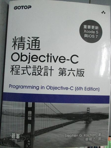 【書寶二手書T6/電腦_YGI】精通 Objective-C 程式設計6/e_斯蒂芬·科尚(Stephen G.