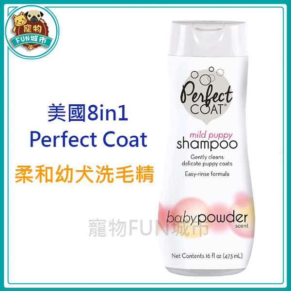 寵物FUN城市│8in1 Perfect Coat《柔和幼犬洗毛精(爽身粉香)16oz 》8合1  寵物用 洗劑