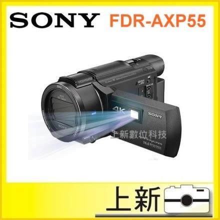 《台南-上新》SONY FDR- AXP55 4K 投影 攝影 機 錄影 贈64G+大腳架+攝影包