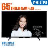送基本安裝 PHILIPS飛利浦 65吋 4K 低藍光平面LED顯示器+視訊卡 65PUH6052
